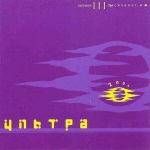 Music Millennium 2000