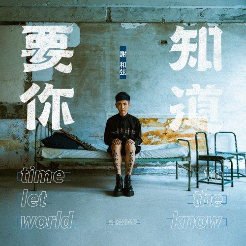 苹果 (feat. 顽童MJ116瘦子) (The Apple)