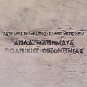 Apli Arithmitiki