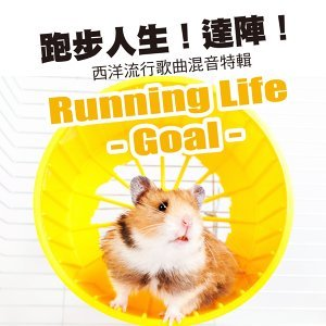 Running Life - Goal (跑步人生!達陣! / 西洋流行歌曲混音特輯)