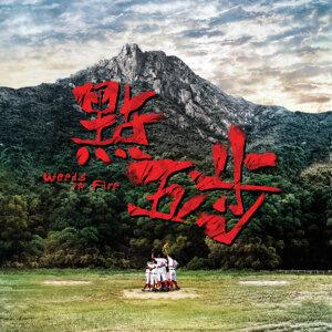 沙燕之歌 - 電影<點五步>主題曲