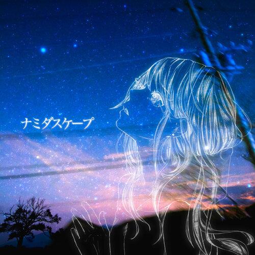 ナミダスケープ feat. 初音ミク