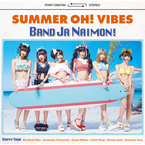 夏のOh!バイブス