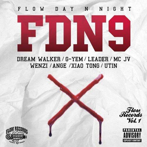 逆流感FDN9