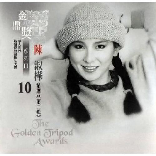 金鼎獎系列10-陳淑樺CD2
