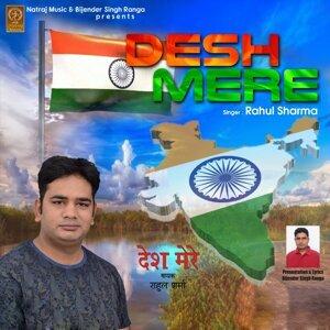Desh Mere