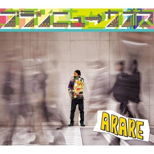 天国 に など とうに いけない けど この 音楽 なら 聴ける 曲名 ADVISE -Acoustic Version--歌詞-ARARE-KKBOX