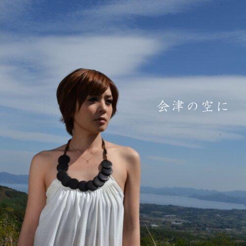 会津の空に - Single