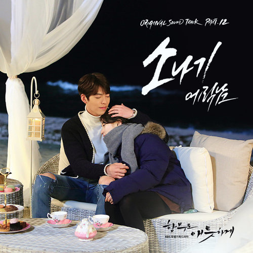 任意依戀 電視劇原聲帶Part.12 (Uncontrollably Fond OST Part.12)