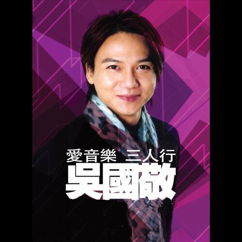 爱音乐三人行 - 吴国敬 - 2 CD