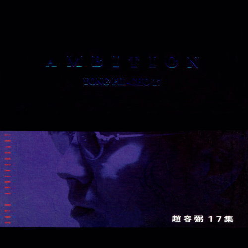 Ambition - 17