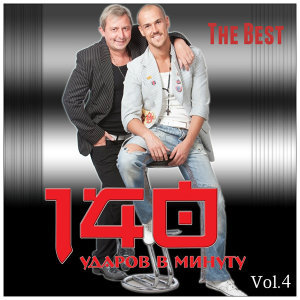The Best Vol.4