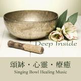 Deep Inside: Singing Bowl Healing Music