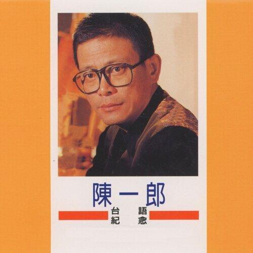 陳一郎台語紀念精選, Vol. 1