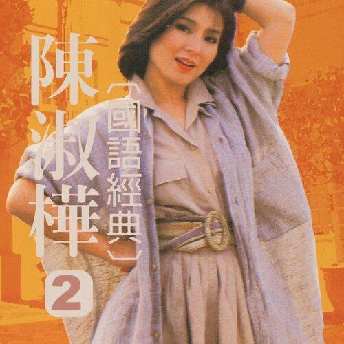 陳淑樺國語經典, Vol. 2