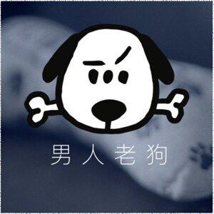 男人老狗 (Puppy Love)