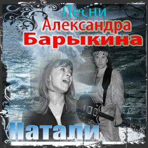 Songs Aleskander Barykin
