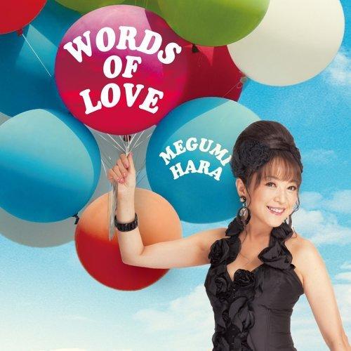 WORDS OF LOVE〜ふたりの愛言葉〜