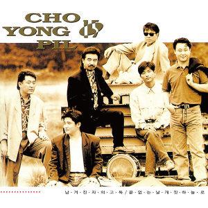 Cho Yong Pil - 15