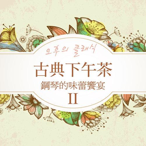 古典下午茶 / 鋼琴的味蕾饗宴 II