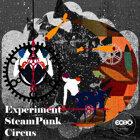 蒸氣龐克馬戲團 Experiment SteamPunk Circus