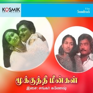 Mookuthi Meengal - Original Motion Picture Soundtrack