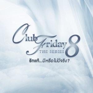 เพลงประกอบ Club Friday The Series 8