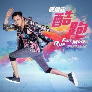 酷跑 Run For More - 天天酷跑系列遊戲主題曲