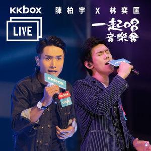 KKBOX LIVE: 陳柏宇X林奕匡一起唱音樂會
