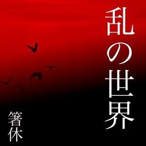 乱の世界 (RAN NO SEKAI)