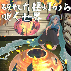 破れた提灯から覗く世界 (yaburetachouchin kara nozokusekai)