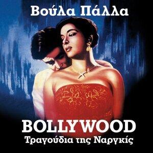 Bollywood - Tragoudia Tis Nargkiz