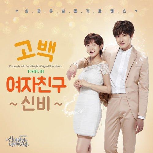 Confession (feat. Park Si Jin)