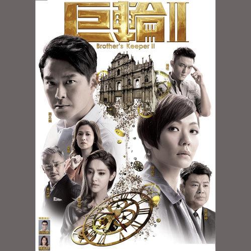 誰可改變 - TVB劇集 <巨輪II> 主題曲