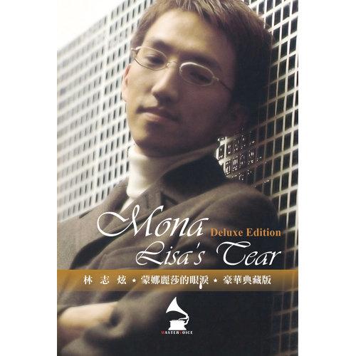 蒙娜丽莎的眼泪 豪华典藏版 (Mona Lisa's Tear (Deluxe Edition))
