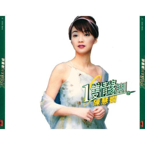 环球一双情缘系列-陈慧娴(DISC1) - Disc 1