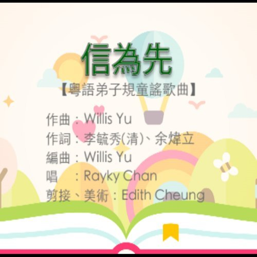 """Trust's Worthy (信為先) - """"Pupils' Moral"""" Song Series Adapted for Children in Cantonese"""