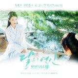 月之戀人-步步驚心:麗  韓劇原聲帶 2 (Moonlovers - Scarlet Heart : Ryeo OST Part 2)