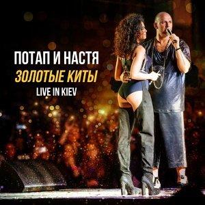 Золотые киты - 10 лет - Live in Kiev