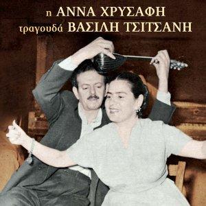 I Anna Chrysafi Tragouda Vassili Tsitsani