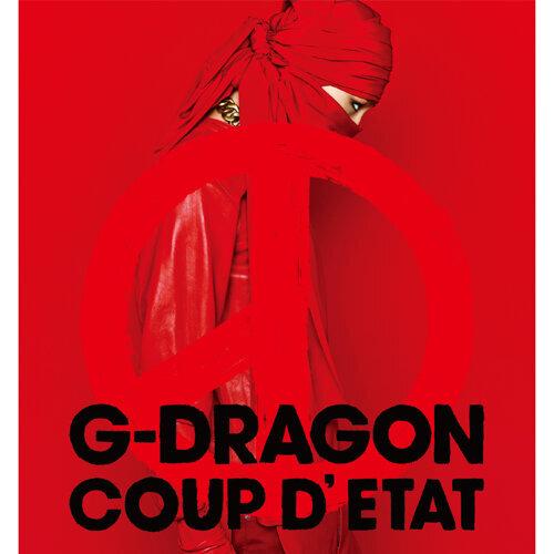 流行革命 [COUP D'ETAT]