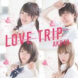 LOVE TRIP|分享幸福 - Type-E - Type-E