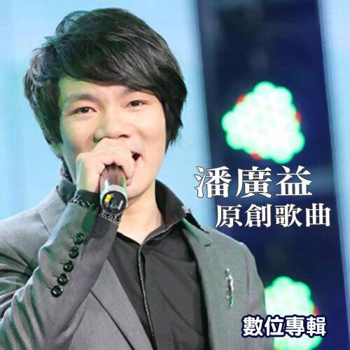 潘广益原创歌曲