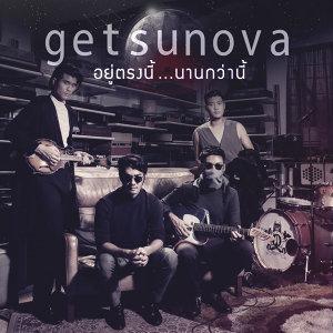 Getsunova (New Single 2014)
