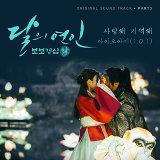 月之戀人-步步驚心:麗 韓劇原聲帶3 (Moonlovers - Scarlet Heart : Ryeo  OST Part 3)