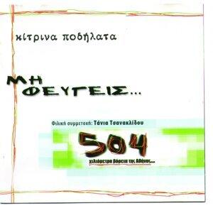 504 Kiliometra Voreia Tis Athinas (Mi Fevgeis) - Original Motion Picture Soundtrack