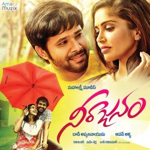 Neerajanam - Original Motion Picture Soundtrack
