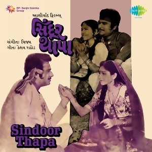 Sindoor Thapa - Original Motion Picture Soundtrack