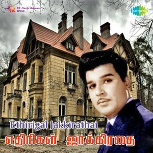 Ethirigal Jakkirathai - Original Motion Picture Soundtrack