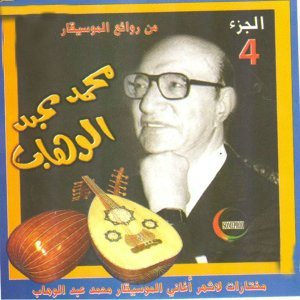 Mohamed Abdel Wahab, Vol. 4 - Egyptian Music
